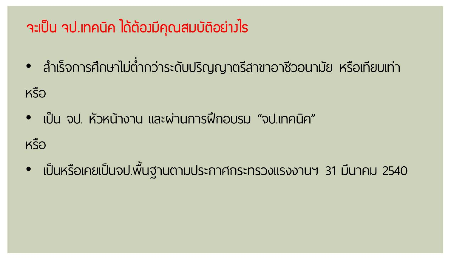 jpt (2)